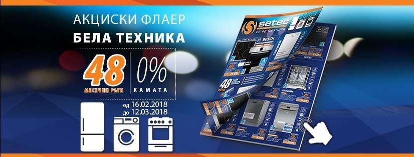 Setek mk